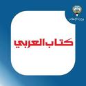 كتاب العربي