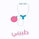 طبيبي - للمستخدمين
