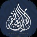 القرآن العظيم