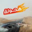 Drift hajwalah