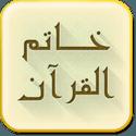 Khatam Al Quran in Ramadan