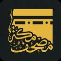 Quran - Mushaf of Mecca