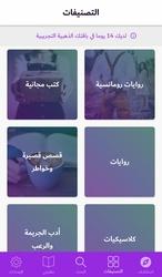 تحميل Kitab Sawti Arabic audiobooks 3.0.17 للأندرويد مجاناً