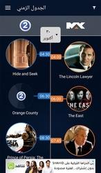 جدول أفلام Mbc2 دليل الأفلام