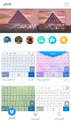تحميل تمام لوحة المفاتيح العربية Tamam Arabic Keyboard 3 23 85 للأندرويد مجانا