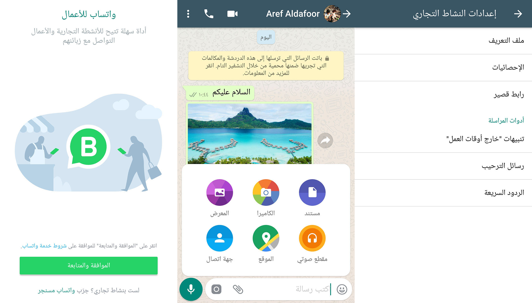 Download Whatsapp Business Latest Version For Android Free